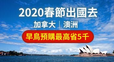 【高雄出發】2020春節出國去  加拿大│澳洲  早鳥預購最高省5千