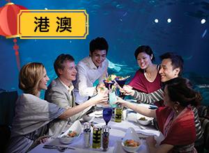 (圖)圍爐賀歲雙樂園3日 ◆香港迪士尼、海洋公園一次玩 ◆早鳥每人折1000、升等海景房 ◆含海洋公園年夜飯圍爐餐