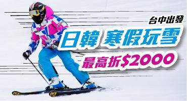 【台中】日韓寒假戲雪 最高折$2000