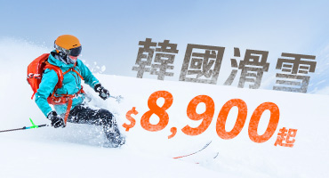 【高雄出發】韓國滑雪8,900起