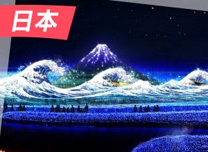 (圖)日本冬季限定藍海美景|◆ 京都最大規模燈雪節◆  米其林評鑑星級景點◆ 三大合掌村之一~京都美山町