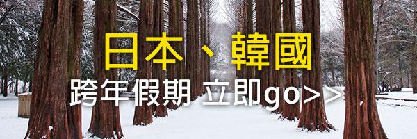 日本、韓國|跨年假期 立即go>>
