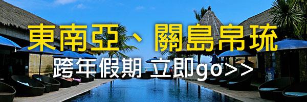 東南亞、關島帛琉|跨年假期 立即go