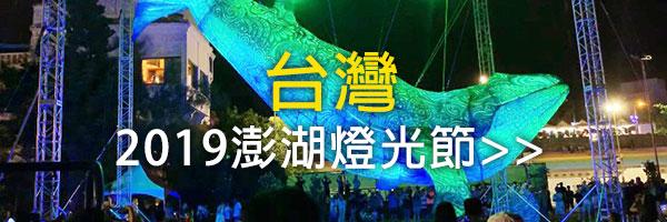 台灣|2019澎湖燈光節