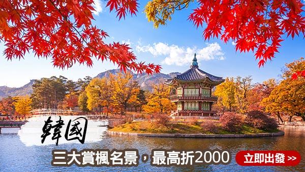 《韓國》三大賞楓名景,最高折$2,000,立即出發>>