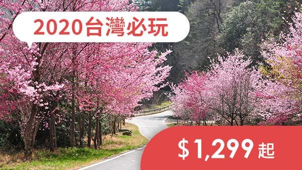 (圖)2020台灣必玩,$1,299起
