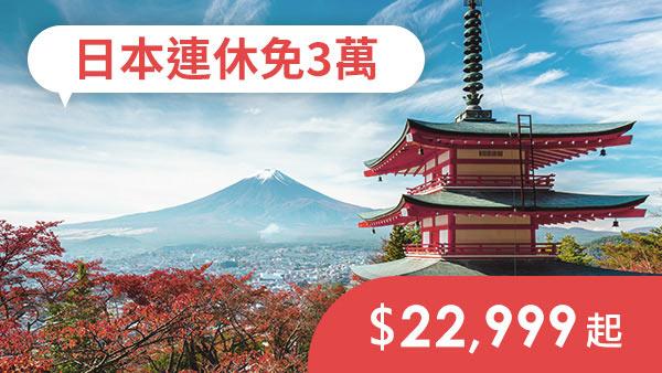 (圖)日本連休免3萬,$22,999起