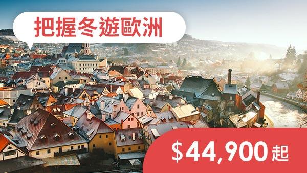 (圖)把握冬遊歐洲,$44,900起