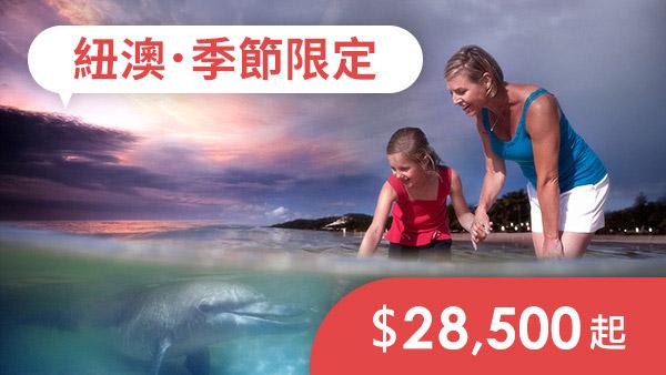 (圖)紐澳季節限定,$28,500起