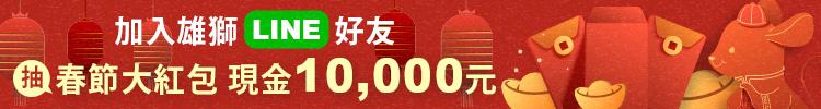 加入雄獅LINE好友,抽春節大紅包現金10,000元