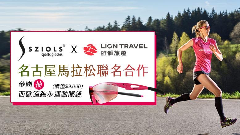 2020名古屋女子馬拉松★免抽籤!保證參賽!
