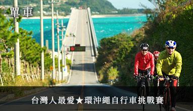 【單車】台灣人最愛★環沖繩自行車挑戰賽