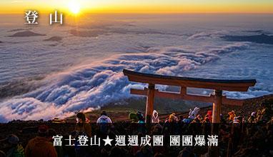 【登山】富士登山★週週成團 團團爆滿