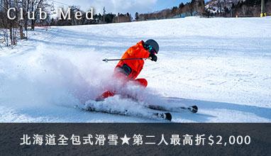 【Club Med】北海道全包式滑雪★第二人最高折$2,000