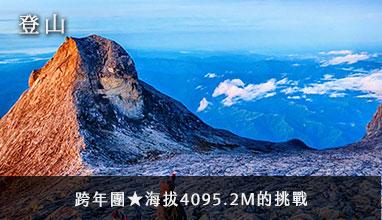 【登山】跨年團★海拔4095.2M的挑戰