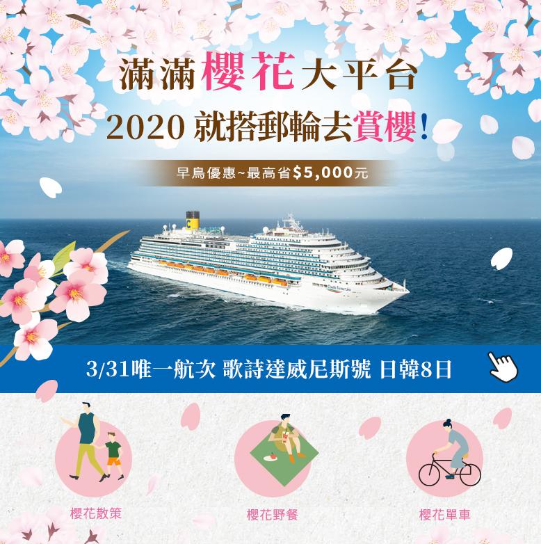 滿滿櫻花大平台 2020就搭郵輪去賞櫻 3/31 歌詩達威尼斯號 日韓8日