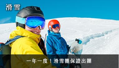 【滑雪】一年一度!滑雪團保證出團