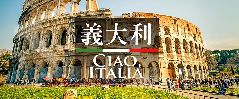 「義大利」的圖片搜尋結果