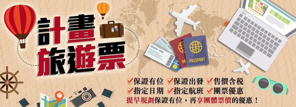 計畫旅遊票_保證有位_絕對划算!